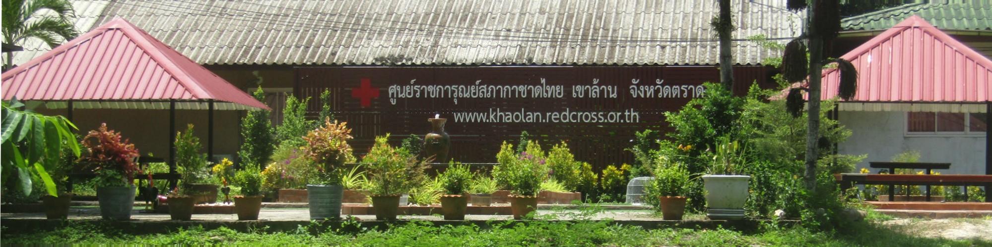 Sala Ratchakarun Thai Red Cross Centre Khao Lan, Khlong Yai District, Trat Province